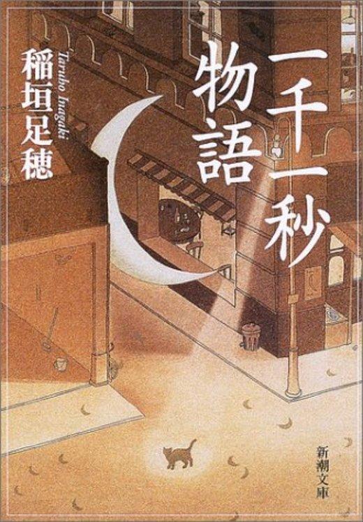 一千一秒物語 (新潮文庫)
