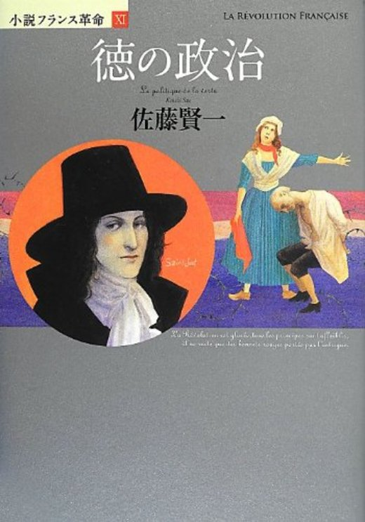 小説フランス革命11 徳の政治 (小説フランス革命 11)