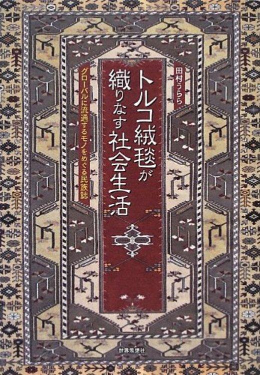 トルコ絨毯が織りなす社会生活―グローバルに流通するモノをめぐる民族誌