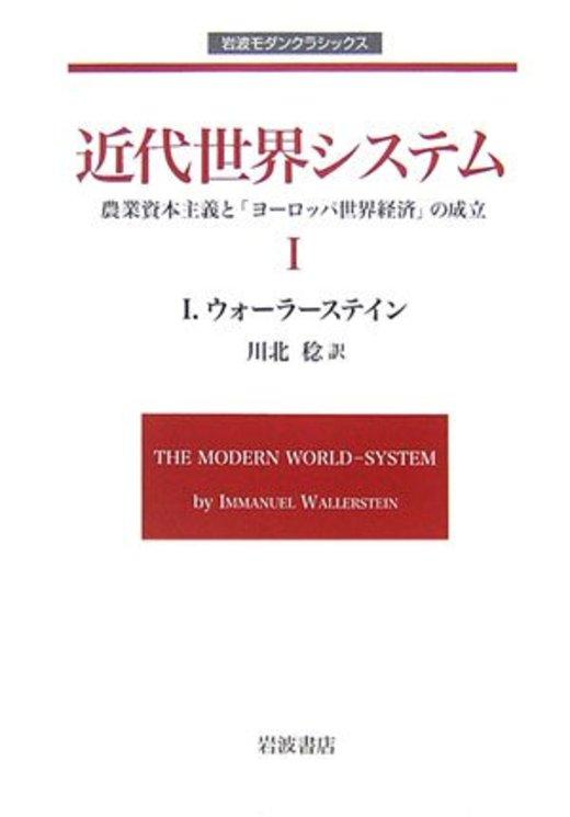 近代世界システム〈1〉―農業資本主義と「ヨーロッパ世界経済」の成立 (岩波モダンクラシックス)
