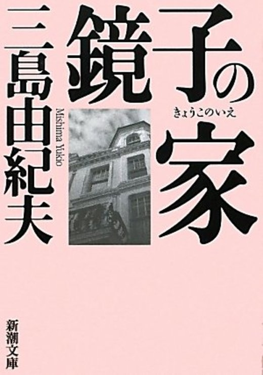 鏡子の家 (新潮文庫)