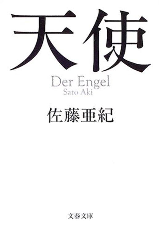 天使 (文春文庫)