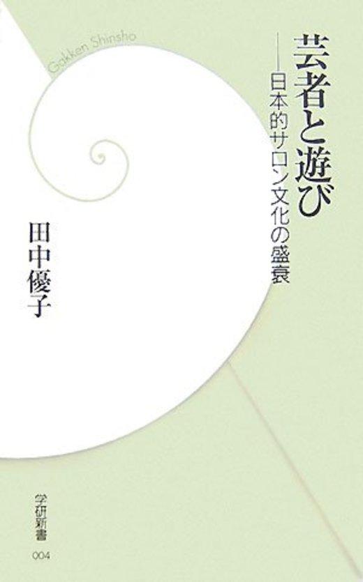 芸者と遊び―日本的サロン文化の盛衰 (学研新書)