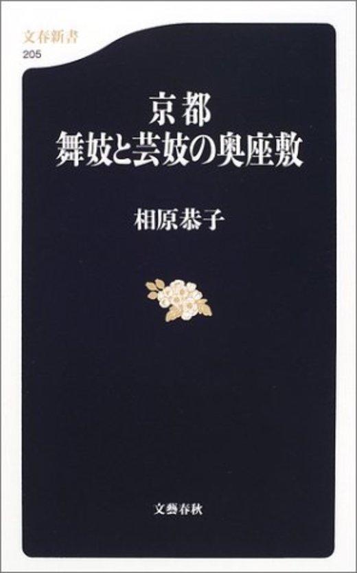 京都 舞妓と芸妓の奥座敷 (文春新書)