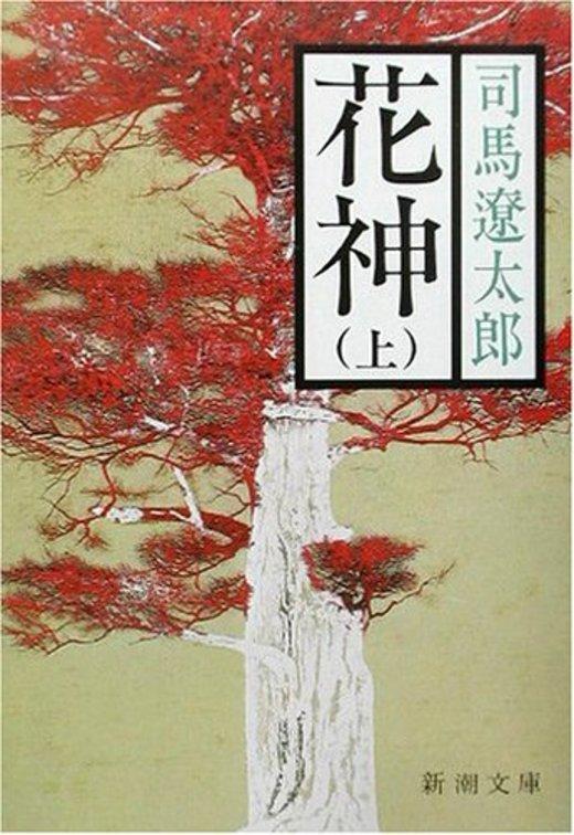 花神〈上〉 (新潮文庫)