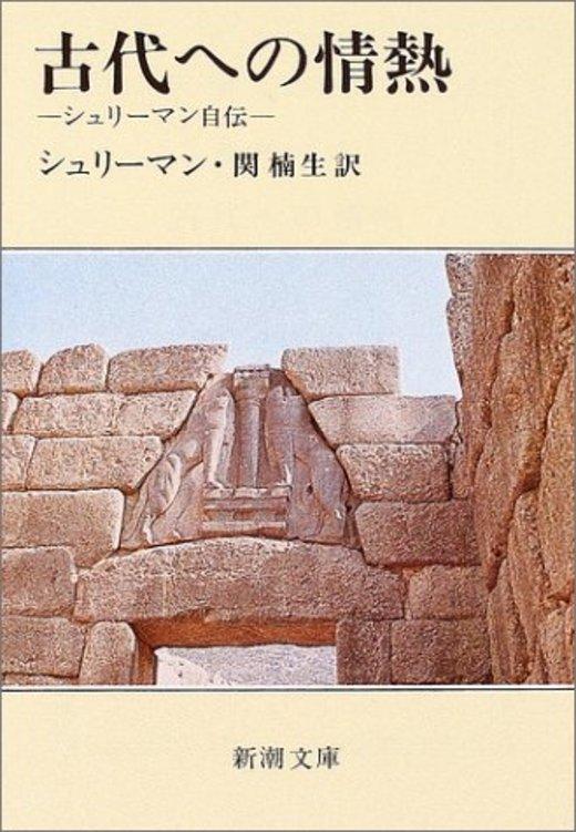 古代への情熱―シュリーマン自伝 (新潮文庫)