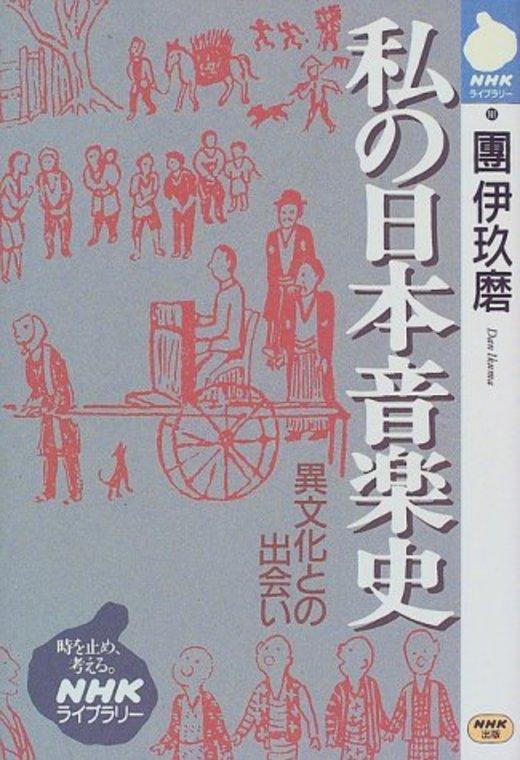 私の日本音楽史―異文化との出会い (NHKライブラリー)