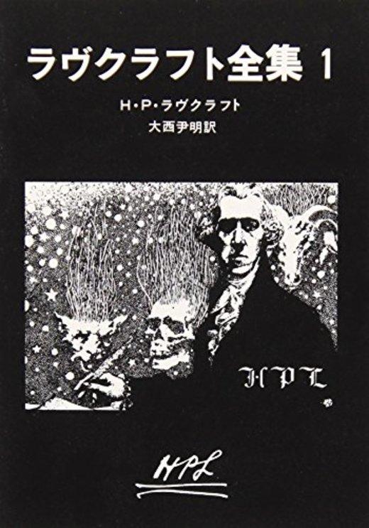 ラヴクラフト全集 (1) (創元推理文庫 (523‐1))