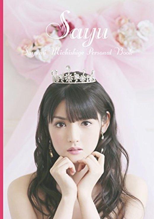 道重さゆみ パーソナルブック 『 Sayu 』