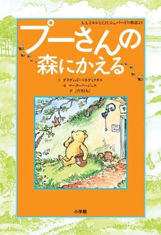 プーさんの森にかえる (児童単行本)