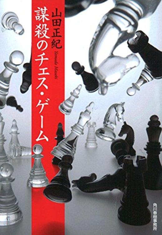 謀殺のチェス・ゲーム (ハルキ文庫)