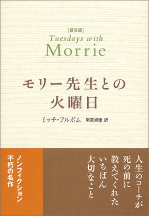 普及版 モリー先生との火曜日