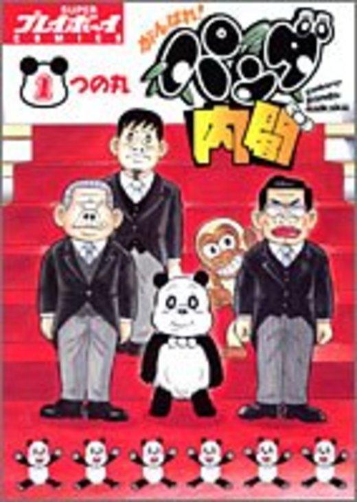がんばれ!パンダ内閣 1 (プレイボーイコミックス)