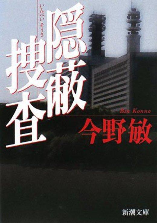 隠蔽捜査 (新潮文庫)
