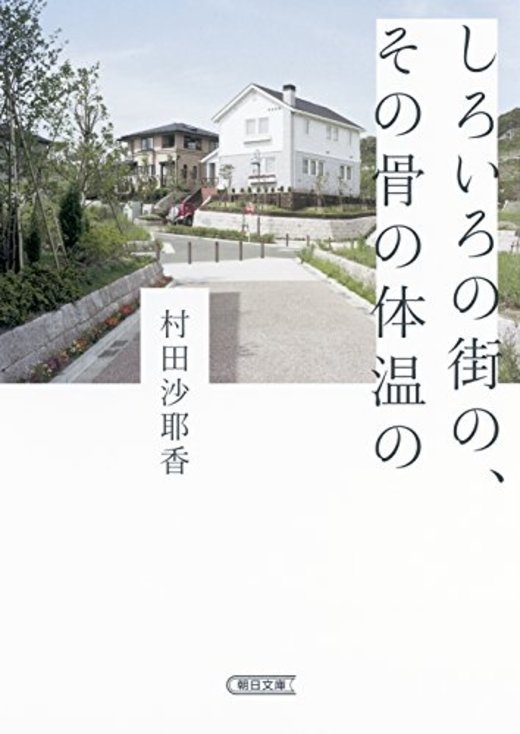 しろいろの街の、その骨の体温の (朝日文庫)