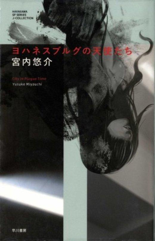 ヨハネスブルグの天使たち (ハヤカワSFシリーズ Jコレクション)