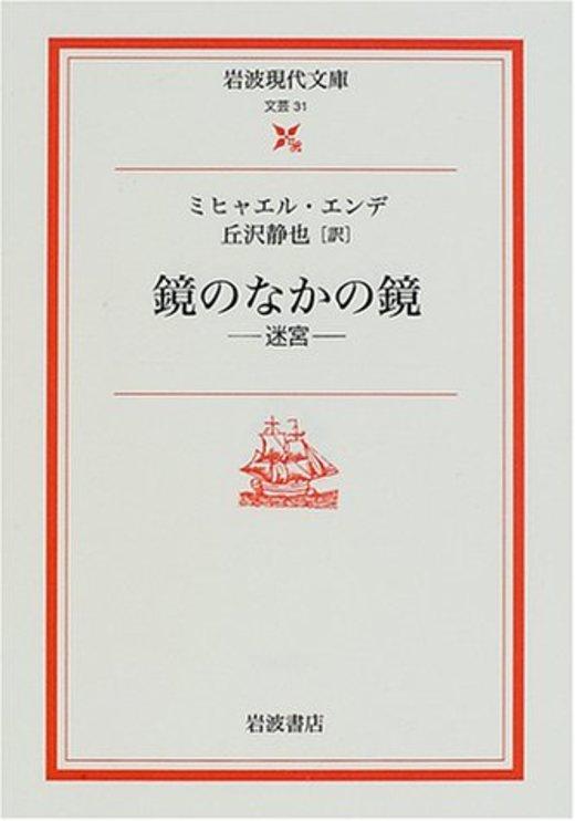 鏡のなかの鏡―迷宮 (岩波現代文庫)
