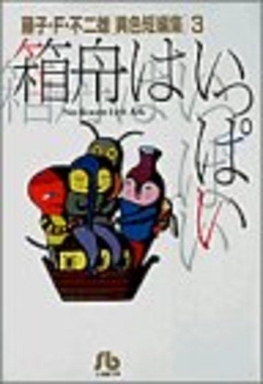箱舟はいっぱい (小学館文庫―藤子・F・不二雄〈異色短編集〉)