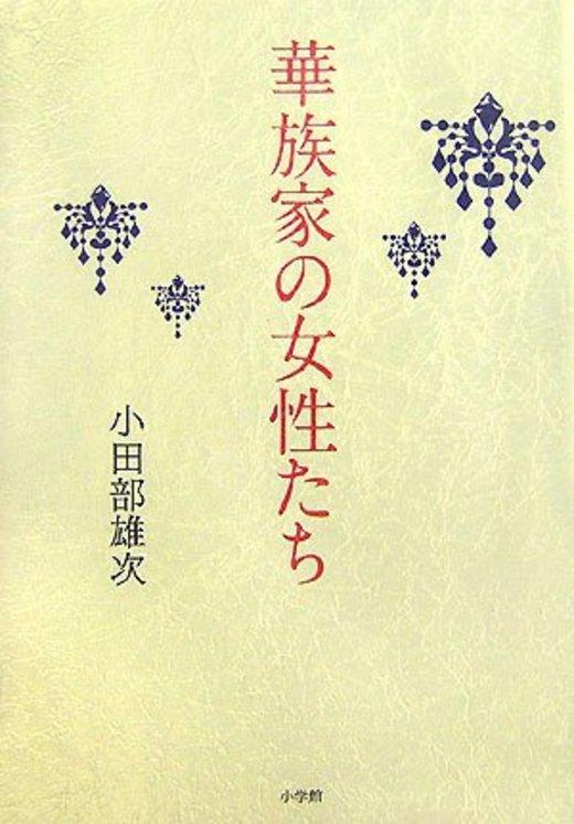 華族家の女性たち