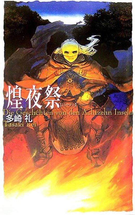 煌夜祭 (C・NOVELSファンタジア)