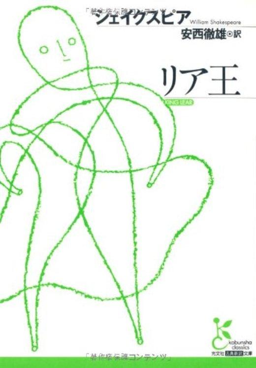 リア王 (光文社古典新訳文庫)