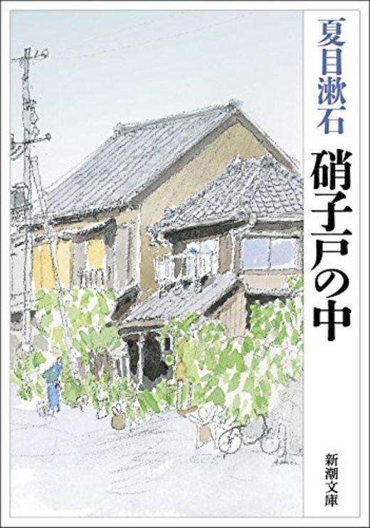 硝子戸の中 (新潮文庫)