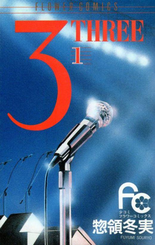 3ーThree 1 (フラワーコミックス)