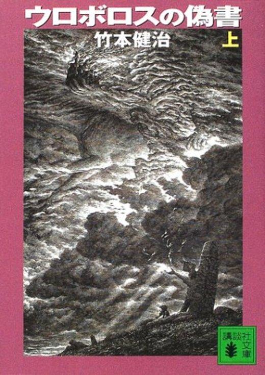 ウロボロスの偽書 上   講談社文庫 た 27-2