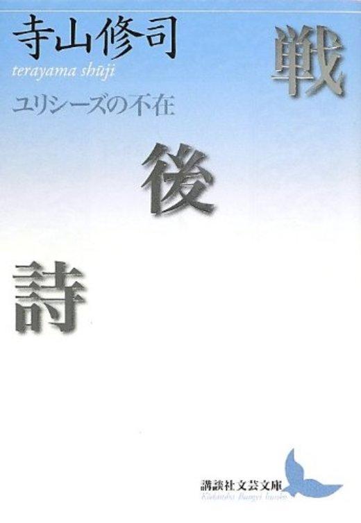 戦後詩 ユリシーズの不在 (講談社文芸文庫)