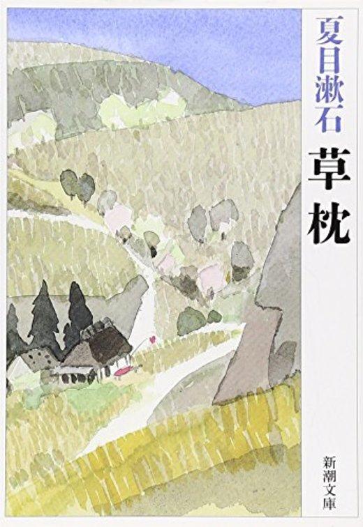 草枕 (新潮文庫)