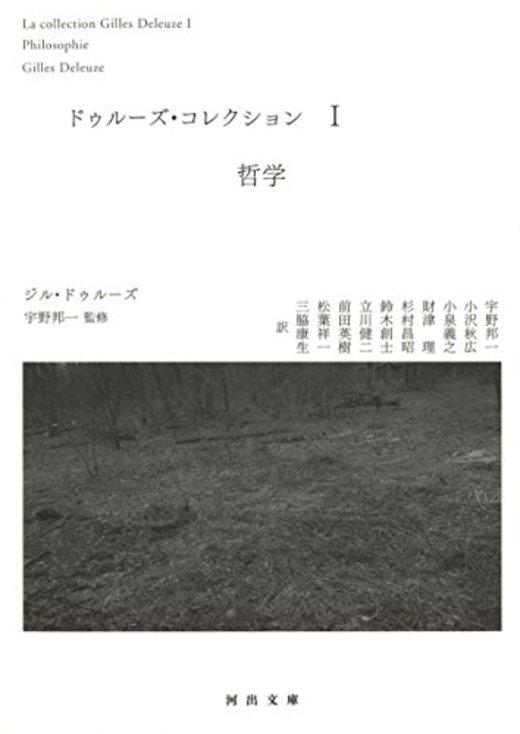 ドゥルーズ・コレクション1: 哲学 (河出文庫)