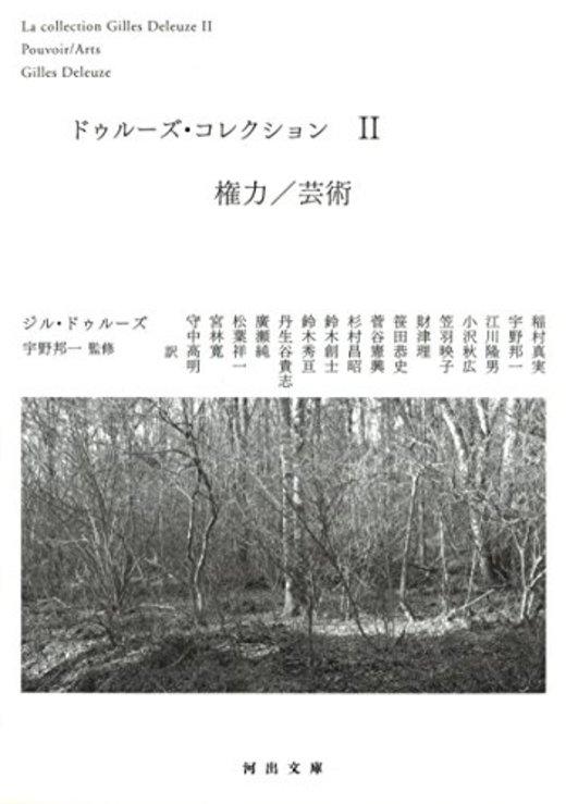 ドゥルーズ・コレクション 2: 権力/芸術 (河出文庫)