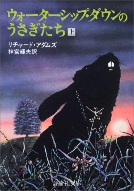 ウォーターシップ・ダウンのうさぎたち (上) (評論社文庫)