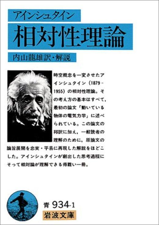 相対性理論 (岩波文庫)