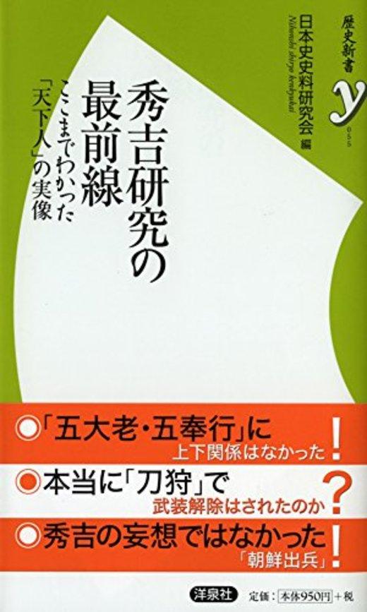 秀吉研究の最前線 (歴史新書y)