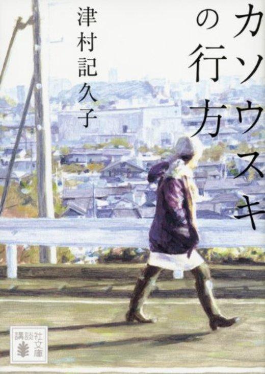 カソウスキの行方 (講談社文庫)