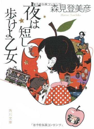森見登美彦のおすすめランキングトップ5!京都いち愛される作家!