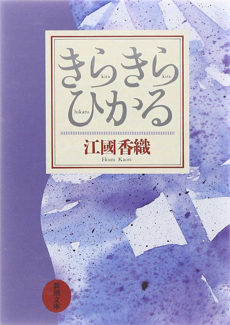 江國香織のおすすめ文庫作品ランキングトップ7!