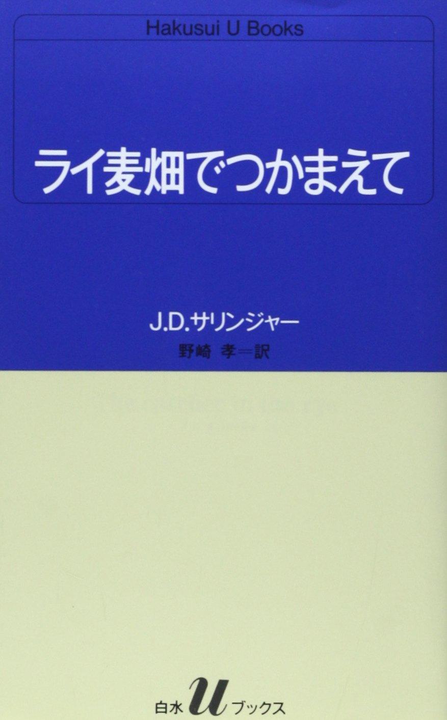 名言で読むサリンジャー!野崎孝の翻訳がおすすめ!