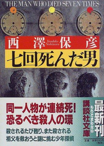 ループもの傑作小説おすすめ5選!繰り返しで描かれる差異