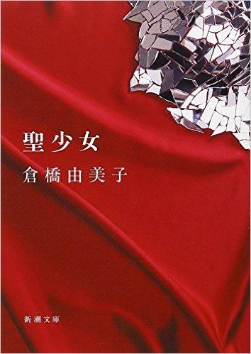 倉橋由美子おすすめ作品!毒に満ちた華麗な文学世界が特徴の5冊