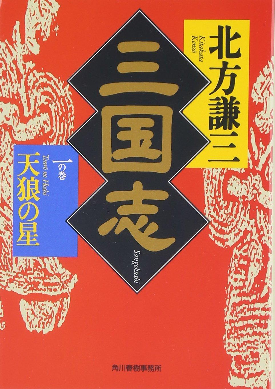 『三国志』小説おすすめ5選!読みやすい作品を、作者別にご紹介。