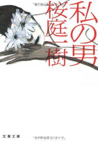本当に面白い直木賞受賞作品おすすめ5選!【2000年代編】