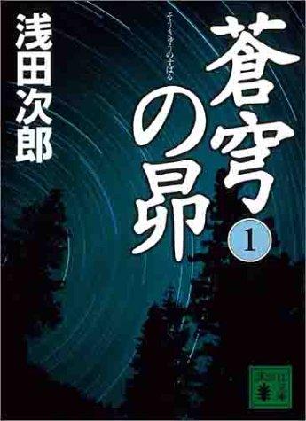 浅田次郎の初心者向けおすすめ作品ランキングトップ5!名作歴史小説、読む?