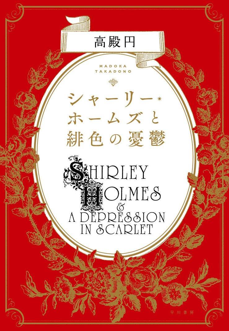 高殿円おすすめ5選!ラノベからお仕事小説まで、幅広い作風が魅力。