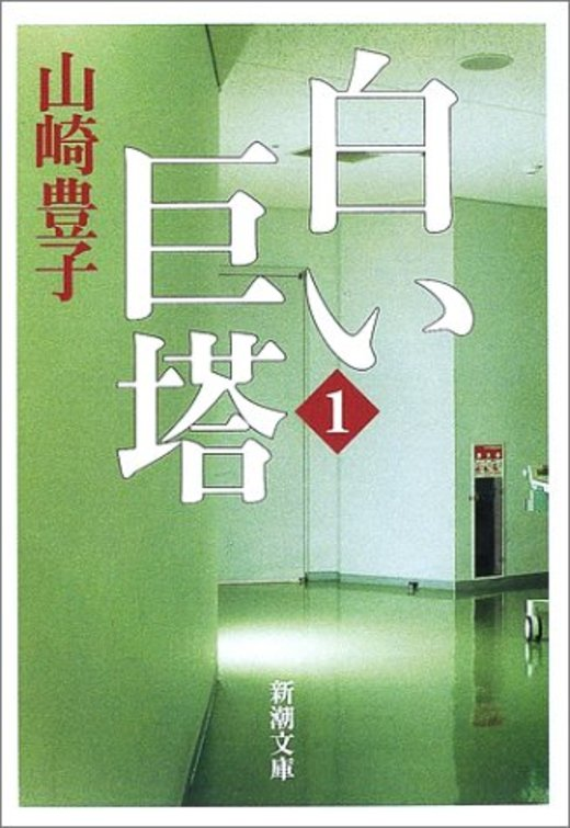『白い巨塔』でおなじみ山崎豊子のおすすめ小説5作品!