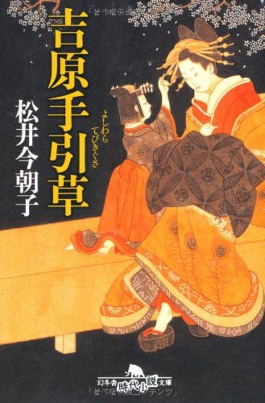 松井今朝子のおすすめ小説!江戸、歌舞伎の造形の深さを感じる著書5作品
