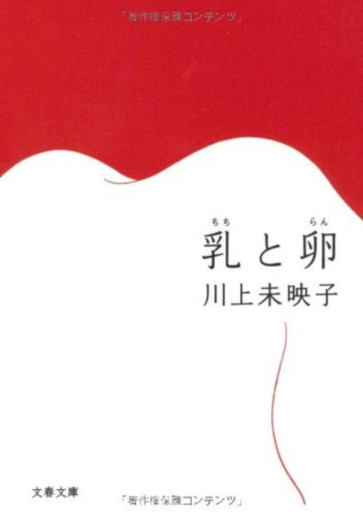 本当に面白い芥川賞受賞作品おすすめ5選!【2000年代編】
