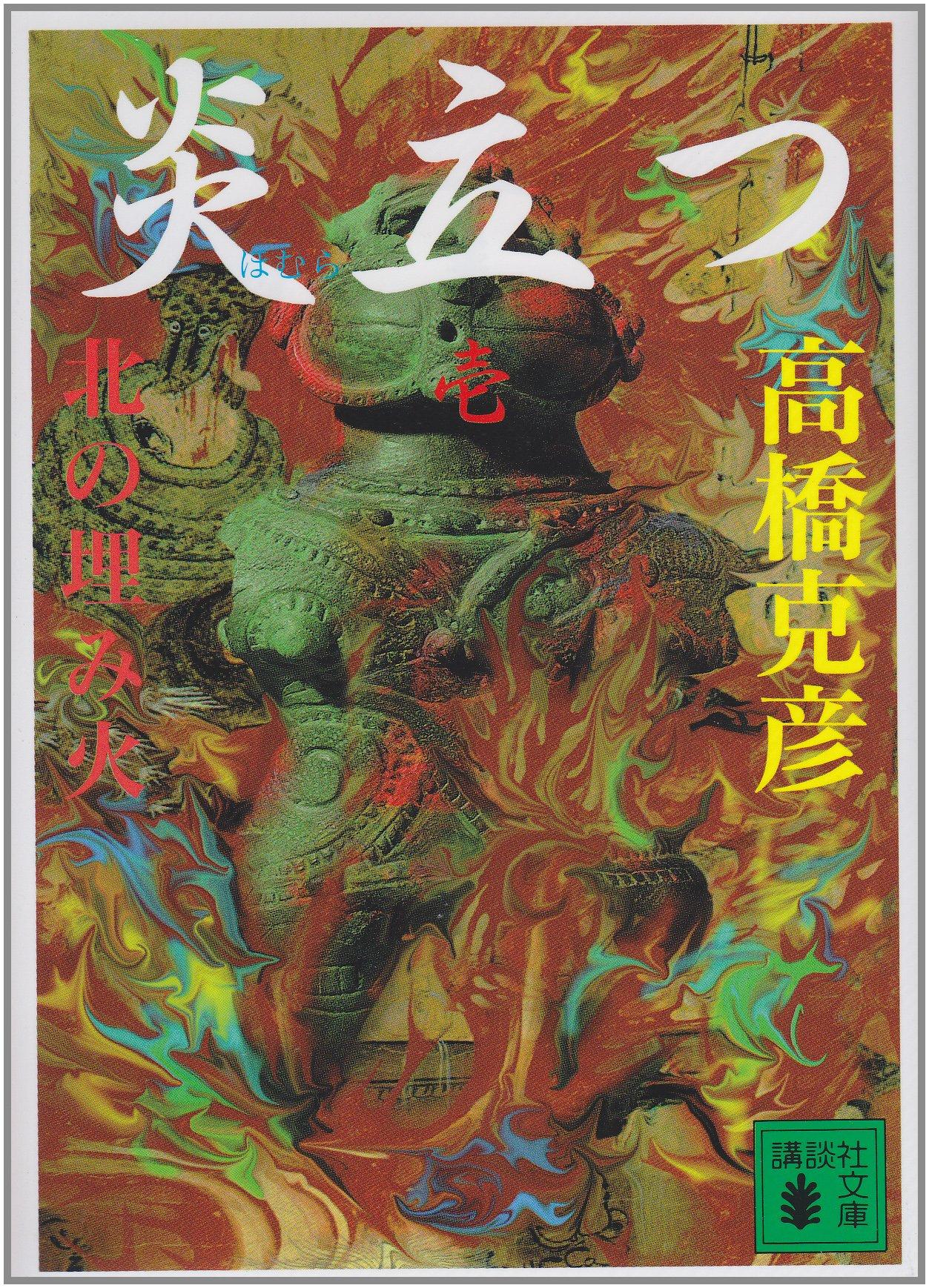 高橋克彦のおすすめ小説5選!オカルトも東北舞台の歴史小説も、楽しむ。