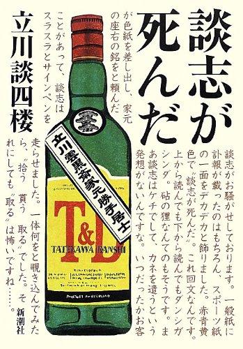 立川談四楼のおすすめ小説5選!きっと落語が、もっともっと好きになる。